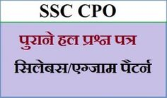SSC CPO Previous Papers, Download CPO Old Questions PDF Old Question Papers, Sample Question Paper, Previous Question Papers, Model Question Paper, Previous Papers, Sample Paper, Tricky Questions, This Or That Questions, Central Industrial Security Force