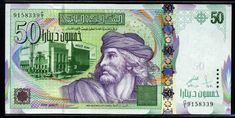 """Tunisia currency 50 Tunisian Dinar banknote of 2008, issued by the Central Bank of Tunisia - Banque Centrale de Tunisie.  Obverse: Portrait of Ibn Rachiq Al Kairouani, the City of Culture building """"La Cite de la Culture"""". Reverse: Rades-La Goulette suspension bridge over ship canal to Tunis; Airplanes and jetways at Enfidha-Hammamet International Airport terminal (formerly Zine el-Abidine ben Ali Airport; renamed after President el-Abidine left the country in 2011)."""