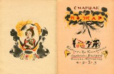 """""""Пожар"""" С.Маршака: первый вариант иллюстраций: kid_book_museum"""