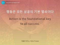 #오늘의명언, 2015.10.28, #휴명언 #명언 #성공 #행동 #성공명언 #행동명언 #파블로피카소 #파블로피카소명언 #버킷리스트 #휴드림 #dream #이미지명언 #명언디자인 #휴디자인 행동은 모든 성공의 기본 열쇠이다. Action is the foundational key to all success. – 파블로 피카소 / Pablo Picasso 다른 명언을 더 구경하시려면 ▶주제 / 인물별, 명언감상 등 더 많은 명언 구경하기 http://thoughts.hue-memo.kr/thought-of-the-day ▶이미지 명언 만들기 http://thoughts.hue-memo.kr/thougths_image ▶퀴즈로 읽는 명언 > 명언 퀴즈 http://thoughts.hue-memo.kr/quiz-today