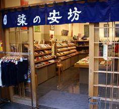 Anbo dyeworks for foroshiki, Tokyo
