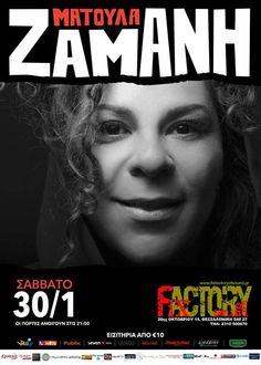 Matoula Zamani | Σάββατο 30 Ιανουαρίου | Fix Factory of Sound Προπώληση απο 10€