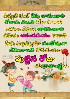 Birthday Wishes Sms, Dj Download, Allu Arjun Images, Happy Birthday Cake Images, Special Day, Projects To Try