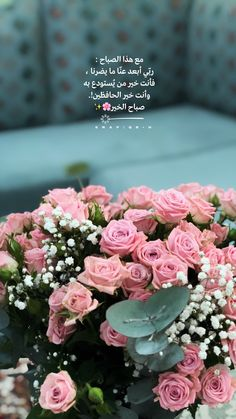 Good Morning Arabic, Morning Words, Morning Love Quotes, Morning Greetings Quotes, Good Morning Good Night, Beautiful Morning Messages, Good Morning Images Flowers, Funny Arabic Quotes, Islamic Love Quotes