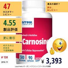 Jarrow Formulas #JarrowFormulas #アミノ酸 #Lカルノシン #Lヒスチジン