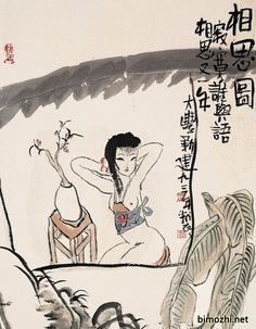 Learning Arabic, India Ink, China Art, Chinese Culture, Japan Art, Chinese Painting, Ink Painting, Erotic Art, Stencil