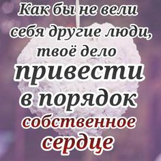 Живи для Него! Christian Cards, Christian Quotes, Biblical Verses, The Words, My King, Christianity, Spirituality, Bible, Messages