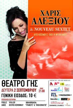 Χάρις Αλεξίου  με τους  «Nouveau Sextet» στο Θέατρο Γης
