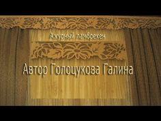 Ажурный ламбрекен своими руками видео.   ШТОРЫ, ЛАМБРЕКЕНЫ, ДОМАШНИЙ ТЕКСТИЛЬ СВОИМИ РУКАМИ