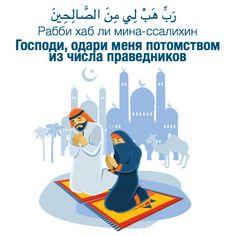 رَبِّ هَبْ لِي مِنَ الصَّالِحِينَ  Рабби хаб ли мина-ссалихин  Господи, одари меня потомством из числа праведников #ислам #дуа #мусульманка #мусульманин #хадис Muslim Quotes, Islamic Quotes, Arabic English Quotes, Sports Logo, My Father, Ramadan, Quran, Allah, Prayers