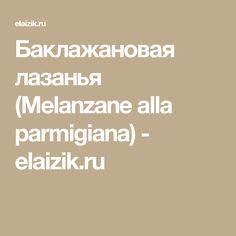 Баклажановая лазанья (Melanzane alla parmigiana) - elaizik.ru