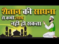 शैतान की साधना से कभी लाभ नही हो सकता   Sant Rampal Ji Satsang   SATLOK ASHRAM - YouTube अवश्य सुने ये विडियो  #spiritual #Allah #authentic #ramadan #wednesday Hindu Quotes, Gita Quotes, Spiritual Quotes, Ramadan Tips, Radha Soami, What Is Meditation, Quran Sharif, Allah God, Blind Faith