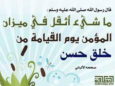 Ale, Islam, Home Decor, Arabic Quotes, Decoration Home, Room Decor, Ale Beer, Quotes In Arabic, Home Interior Design