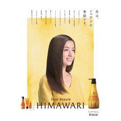 KRACIE Himawari Dear Beaute Oil in Shampoo - Rich & Repair 500ml