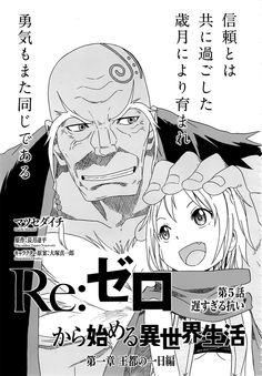 Manga Re-Zero kara Hajimeru Isekai Seikatsu - Daisshou - Outo no Ichinichi Hen cápitulo 5 página reZero5_00_153011.jpg