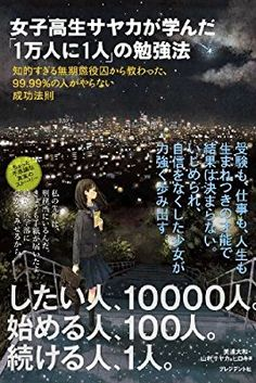 女子高生サヤカが学んだ「1万人に1人」の勉強法 | 美達 大和, 山村サヤカ、ヒロキ |本 | 通販 | Amazon