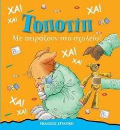 Bullying, Winnie The Pooh, Children, Kids, Kindergarten, Cartoon, Baseball Cards, Education, Reading