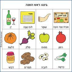 Bingo game for Rosh Hashanah in Hebrew