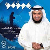 الأن بالأسواق ألبوم يا رزاق - Now in stores Ya Razzaq Album by alafasy on SoundCloud