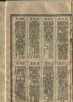 A book of talismans