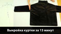 Выкройка куртки своими руками быстро