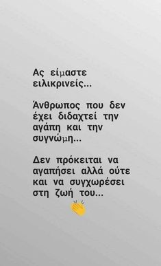 Greek Quotes, True Words, Favorite Quotes, Letters, Greeks, Sayings, Afternoon Tea, Graffiti, Scenery