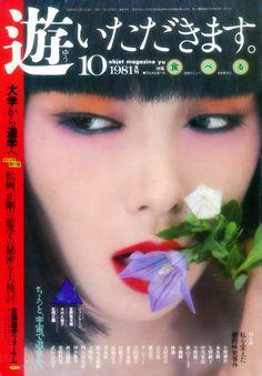 Girls on Film Japanese Makeup, Japanese Beauty, Yamaguchi, Twiggy Model, 70s Makeup, Mood Images, Fashion Magazine Cover, Ad Art, Poster Boys