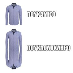 Greek Memes, Funny Greek Quotes, Haha Funny, Funny Memes, Jokes, Lol, Ancient Memes, Big Cats Art, Poetry Quotes
