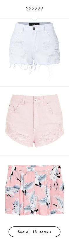 """""""Шорти🙄"""" by laly-reclama ❤ liked on Polyvore featuring shorts, bottoms, stretch shorts, mid rise shorts, distressed shorts, lightweight shorts, stretchy shorts, topshop, pink and high-waisted denim shorts"""