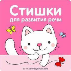 Preschool Learning Activities, Infant Activities, Funny Poems, Kids Poems, Kids Zone, Baby Time, Kid Styles, Raising Kids, Kids Education