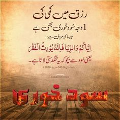 Urdu Quotes, Islamic Quotes, Channel, Social Media, Movies, Movie Posters, Films, Film Poster, Cinema
