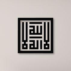 Shahada Kalima Islamic Decor Wall Art Set by Sukar Decor - Sukar Decor Islamic Decor Caligraphy Art, Diy Calligraphy, Wall Art Sets, Islamic Art Pattern, Calligraphy Artwork, Art, Islamic Caligraphy Art