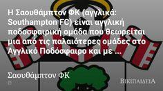 Soccer Southampton Fc, Soccer, Notes, Football, Futbol, Report Cards, Futbol, American Football, European Football
