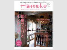 【雑誌】「Hanako」インテリア特集号に当店をご紹介いただきました | ATAU TOPICS (アタウ ジェネラルストア-トピックス)