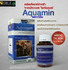 Aquamin,อความิน,ผลิตภัณฑ์ โรคกระดูก ที่ขายดีที่สุดในยุโรป 7 ปีซ้อน ช่วยเรื่อง โรคกระดูกพรุน,เก๊าท์,ปวดข้อ,ปวดกระดูก,เก๊าท์,รูมาตอยด์,นิ้วล็อค,ข้อเข่า ดีมาก