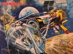 Japanese retro futurism: Robotic spaceship helps astronauts in distress, Shonen Sunday Magazine, 1969 Fiction Movies, Science Fiction Art, Kamen Rider, Spaceship Art, Aliens And Ufos, Manga Covers, Sea Monsters, Vintage Artwork, Vintage Space