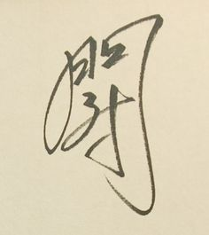 Hi guys...Japanese calligraphy. I have no idea what it means (and trust it's ok), but I thought the calligraphy was beautiful and just wanted to contribute something. Sam