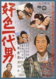 Amorous One-Generation Man Film Posters, Vintage Movies, Vintage Japanese, Movie Tv, Drama, Cinema, Romance, Retro, Samurai