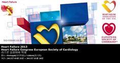 Heart Failure 2013 Heart Failure Congress European Society of Cardiology   리스본 심장마비 학회