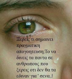 Greek Quotes, Picture Video, Philosophy, Inspirational Quotes, Letters, Tips, Heaven, Pictures, Videos