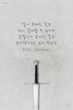 클리앙 > 사진게시판 6 페이지 Korean Handwriting, Korean Writing, Korean Quotes, Korean Language, Keep In Mind, Sentences, Poems, Lyrics, Logo Design