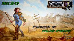 Прохождение Fallout 2 - Резня в Нью-Рино - №30