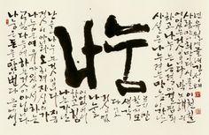 나눔:Sharing Rune Symbols, Runes, Chinese Calligraphy, Caligraphy, All Design, Graphic Design, Korean Alphabet, Korean Design, Korean Art