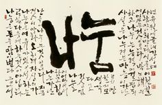 작품이 된 글자들. 나눔 박노해 시 '사람만이 희망이다'; 김성태의 나눔 박노해 시 '사람만이 희망이다'이다. 아름당운 우리의 한글로 만든 작품이다. 글씨가 그림을 설명해준다거나 그림의 일부가 아닌, 글씨 자체가 예술이다. '나눔'이라는 글씨를 굉장히 크게 써서 '나눔'을 강조했다.