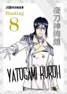 Ranking at 8 is Kuroh in the 2015 Popularity Poll Kk Project, K Project Anime, Kings Movie, Return Of Kings, Rey, Character Design, Anime Boys, Manga Anime, Fanart