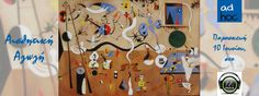 Joan Miró – The Harlequin's Carnival. Creations of artists that lived in an undending nightmare, their depression and diseases lead them to seak refuge in art. Sad Paintings, Joan Miro Paintings, Landscape Paintings, Max Ernst, Paul Klee, Yves Tanguy, Drip Painting, Abstract Images, In Kindergarten