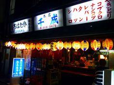 Sugamo, Tokyo 千成本店