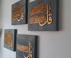 the 4 quls / 4 kuls - stunning handcrafted luxurious personalised deep box canvas set. Islamic Art Canvas, Islamic Wall Art, Canvas Art, Islamic Art Calligraphy, Caligraphy, Prayer Corner, Laser Cutter Ideas, Plaster Art, Arabic Art