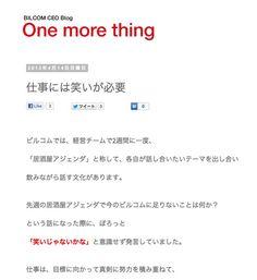 仕事には笑いが必要 http://blog-1.bil.jp/2013/04/blog-post_14.html