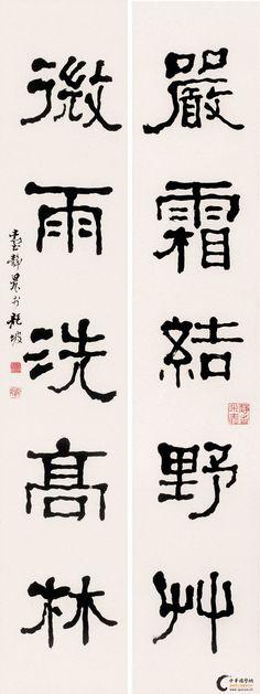 臺靜農 (Tai Ching-nung) - 隸書聯 Calligraphy Ink, How To Write Calligraphy, Japanese Calligraphy, Caligraphy, Poems By Famous Poets, Ink Pen Art, Rune Symbols, Asian Cards, Chinese Brush